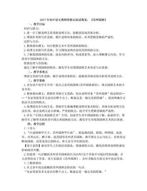 2017年初中语文教师资格证面试教案.doc
