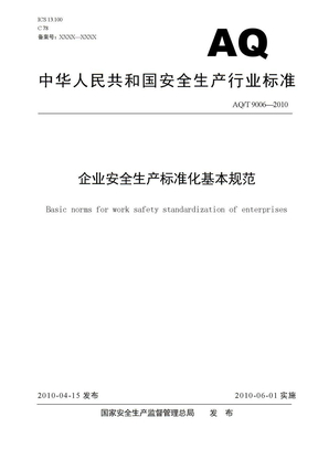 企业安全生产标准化基本规范AQT9006-2010.doc