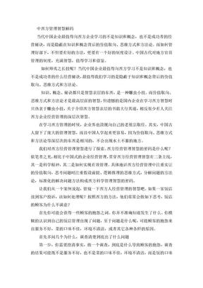 中西方管理智慧解码