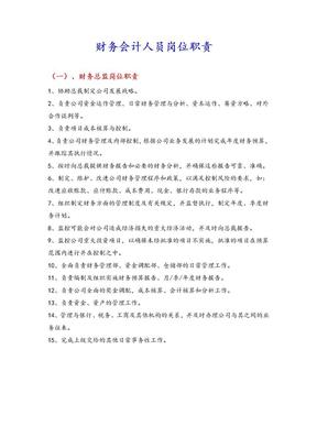 财务人员岗位职责(最全).doc