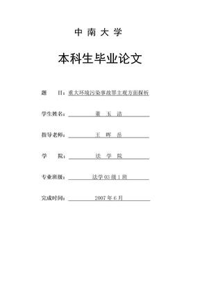 本科毕业论文格式范文标准格式.doc
