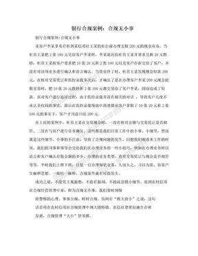 银行合规案例:合规无小事.doc