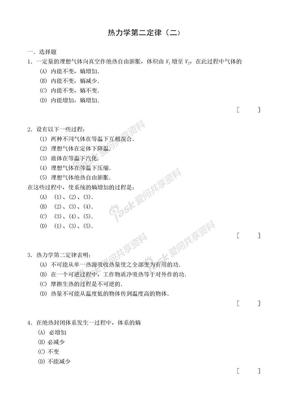 大学物理练习册1112.doc