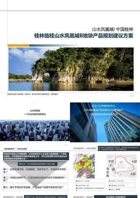 2011年桂林临桂山水凤凰城B地块产品规划建议方案.ppt