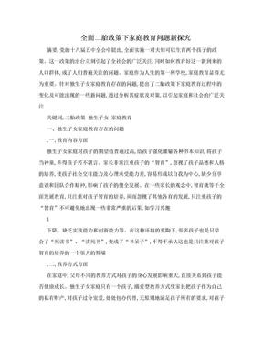 全面二胎政策下家庭教育问题新探究.doc