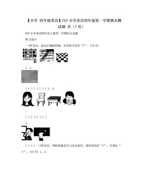 【小学 四年级英语】PEP小学英语四年级第一学期期末测试题 共(7页).doc