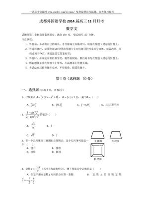 四川成都外国语学校2014届高三11月月考文科数学试题试卷.doc