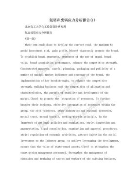 氨塔和废锅应力分析报告(1).doc