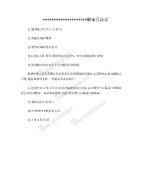 公司税务注销股东决议.doc