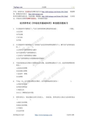 经济师考试《中级经济基础知识》单选题百题练习.doc