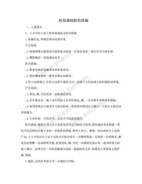 质量通病防治措施.doc