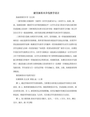健美操基本步伐教学设计.doc