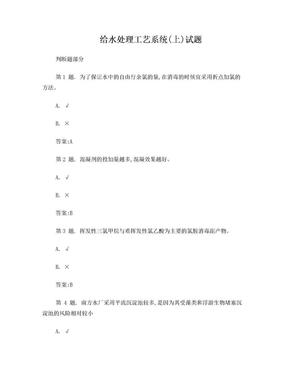 给水处理工艺系统(上) 试题.doc