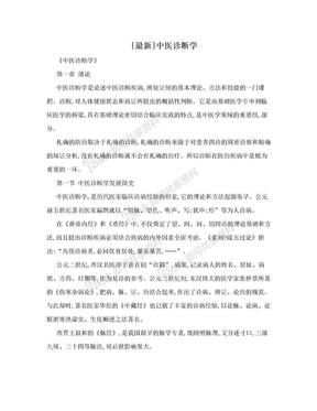[最新]中医诊断学.doc