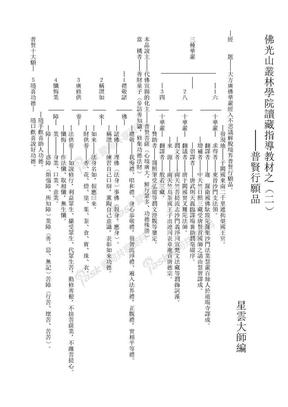 讀藏指導教材-02普賢行願品.doc