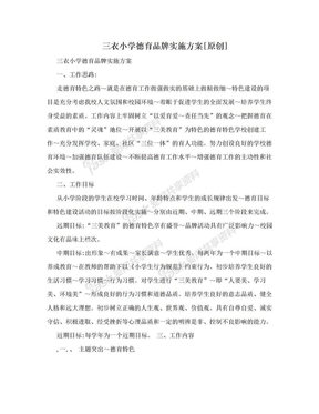 三衣小学德育品牌实施方案[原创].doc
