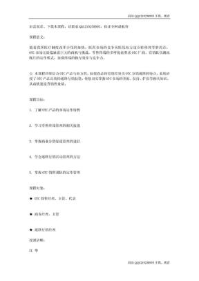 OTC产品的通路行销-江华.doc