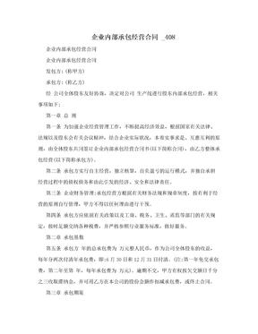 企业内部承包经营合同    _408.doc