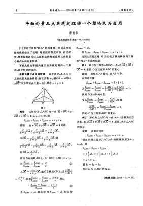 平面向量三点共线定理的一个推论及其应用.pdf