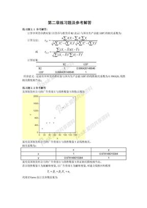 计量经济学(庞浩)第二版课后习题答案.doc