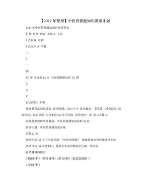 【2017年整理】中医药保健知识讲座计划.doc