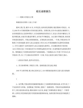 校长述职报告.2013年