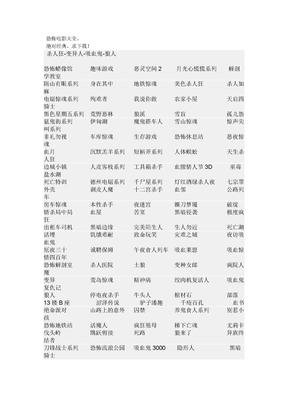 恐怖电影大全.doc