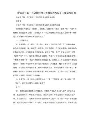乡镇关于第一书记和驻村工作组管理与服务工作情况汇报.doc