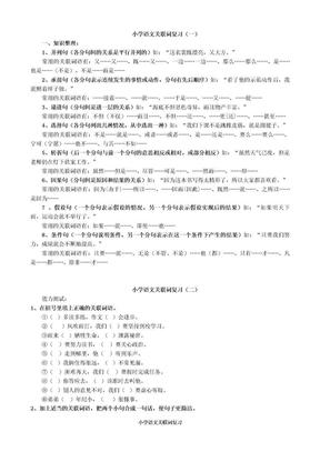 小学语文关联词复习(免费下载).doc