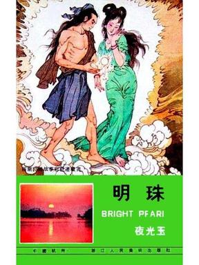 【连环画】明珠(彩绘版).pdf