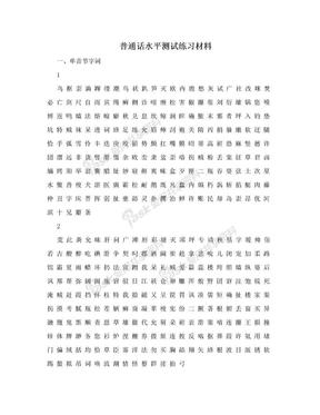 普通话水平测试练习材料.doc