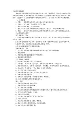 小超市员工管理规章制度.doc.doc