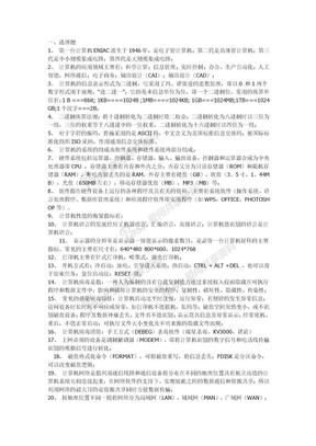 上海计算机一级考试整理.doc
