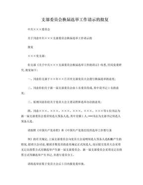 支部委员会换届选举工作请示的批复.doc