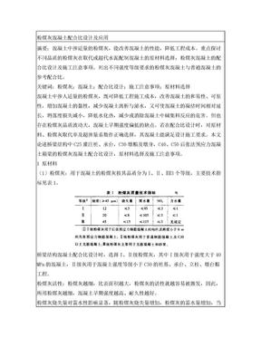 粉煤灰混凝土配合比设计及应用.doc