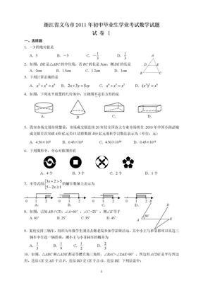2011浙江义乌中考数学试题.doc