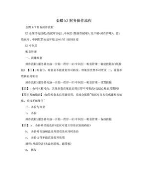 金蝶k3财务操作流程.doc