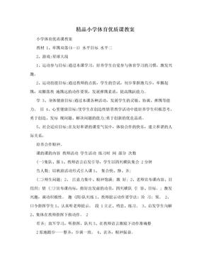 精品小学体育优质课教案.doc