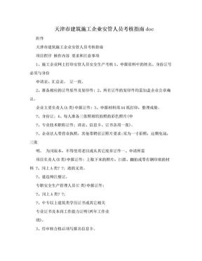 天津市建筑施工企业安管人员考核指南doc.doc