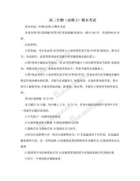高二生物(必修2)期末考试.doc