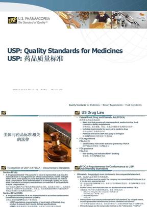 USP Quality Standards for Medicines USP 药品质量标准.ppt
