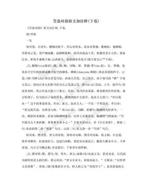 笠翁对韵原文加注释(下卷).doc