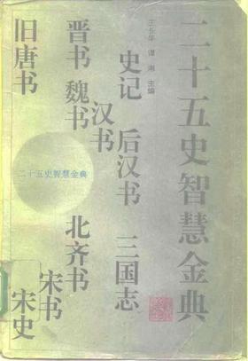 二十五史智慧金典(河北教育出版社 1994).pdf