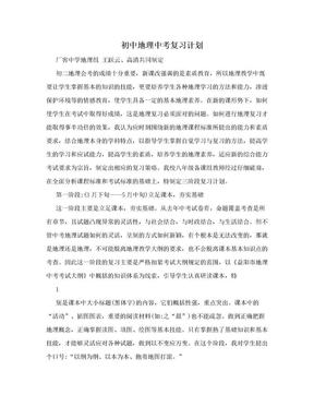 初中地理中考复习计划.doc