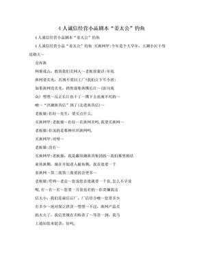 """4人诚信经营小品剧本""""姜太公""""钓鱼.doc"""