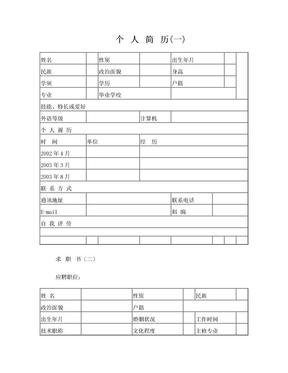 几十种免费简历(空白模版).doc