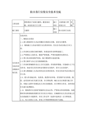 防火卷帘门安装安全技术交底.doc