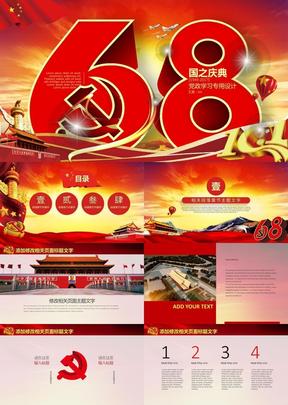 十一国庆节建国68周年十九大党员PPT模板