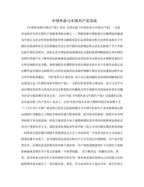 中国革命与中国共产党导读.doc