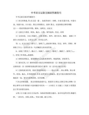 中考语文记叙文阅读答题技巧.doc